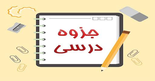 خلاصه کتاب و نمونه سوالات مدیریت تبلیغات دکتر محمدیان