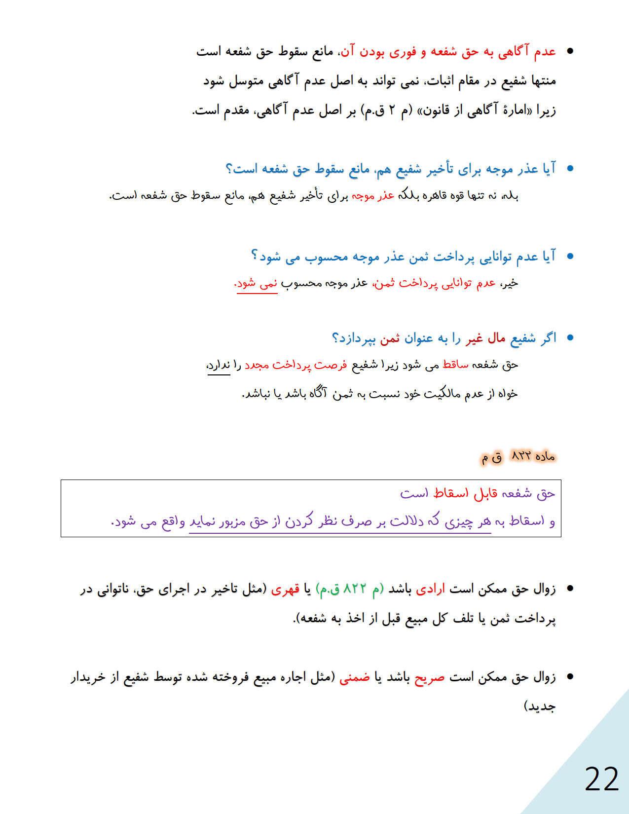 جزوه کامل اخذ به شفعه (جزوه پریزاد)