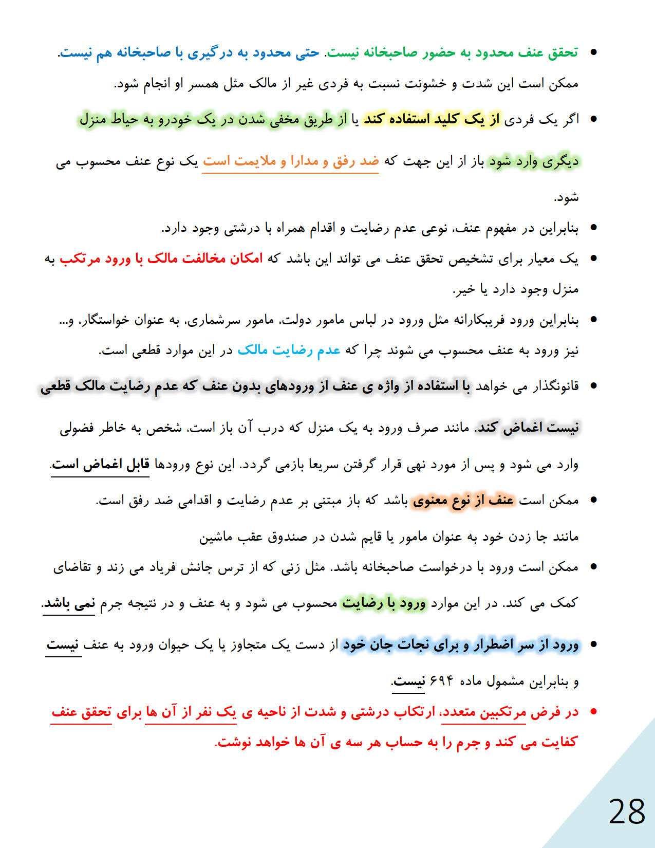 جزوه کامل حقوق جزای اختصاصی چهار (4) جرایم علیه شخصیت معنوی