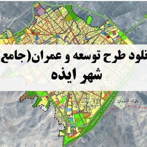 طرح جامع شهر ایذه شامل طرح توسعه و عمران ایذه