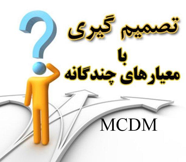 دانلود نرم افزار تصمیم گیری چند شاخصه MCDM engine