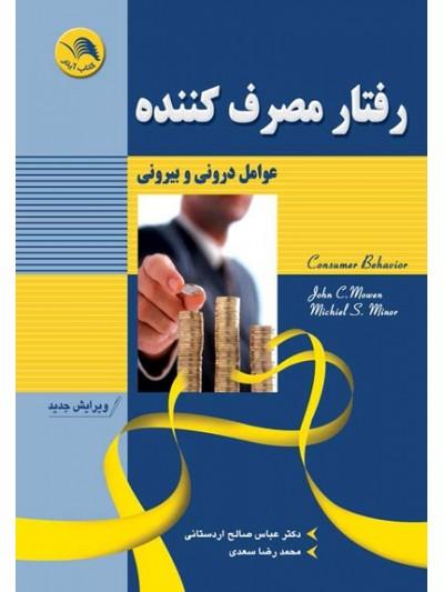 خلاصه کتاب رفتار مصرف کننده جان سی موونمیشل اس مینور ترجمه دکتر عباس صالح اردستانی